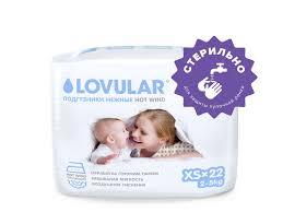 Стерильные детские <b>подгузники LOVULAR HOT</b> WIND ...