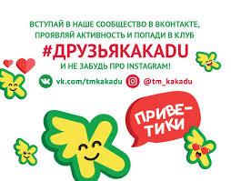 Магазин детской обуви <b>KAKADU</b> | Официальный сайт
