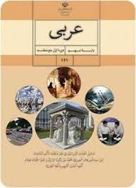 Image result for کتاب عربی متوسطه 1