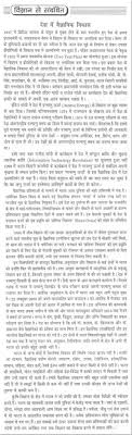 essay on the ldquo improvement of science in rdquo in hindi