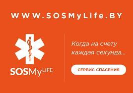 SOSMyLife