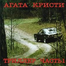 <b>Агата Кристи</b> (Agata Christie) – <b>Триллер</b> (<b>Triller</b>) Lyrics | Genius ...