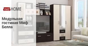 <b>Модульная гостиная Миф Белла</b> — купить недорого в mebHOME ...