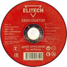 <b>Диск отрезной</b> по металлу прямой <b>ELITECH</b> 1820.016100 ...