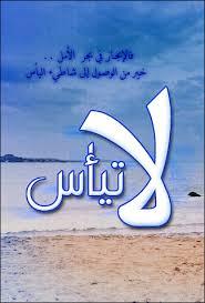 رد: صفحة اللاءات فقط .. شاركونا بـ لاءاتكم