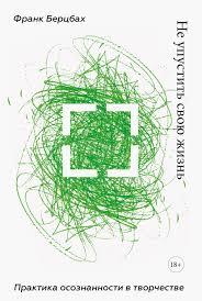 <b>Не упустить свою жизнь</b> - скачать книгу автора Берцбах Франк ...