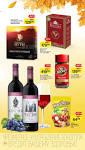 Вино (Вермут, Шампанское), <b>Какао</b>, <b>какао</b>-<b>напитки</b>, Кофе ...