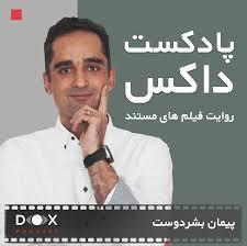 DOX Podcast|پادکست داکس