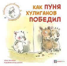 """Книга """"Как <b>Пуня</b> хулиганов победил"""" — купить в интернет ..."""