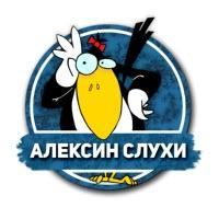 Алексин | <b>Слухи</b> | ВКонтакте