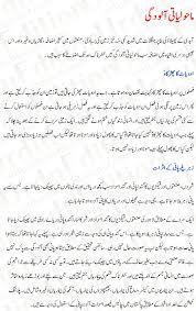urdu essay in urdu language  www gxart orgwater pollution urdu essay noise pollution sound soil pollution water pollution urdu essay noise pollution sound