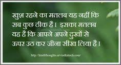 Hindi Quotes on Pinterest | Status Quotes, Urdu Quotes and Punjabi ...