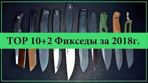 TOP 10+2 Фикседы за 2018г. (<b>Ножи с фиксированным клинком</b> ...
