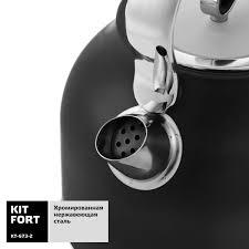 <b>Электрический чайник Kitfort</b> КТ-673-2 в Москве – купить по ...