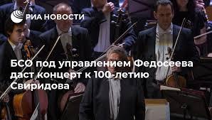 БСО под управлением <b>Федосеева</b> даст концерт к 100-летию ...