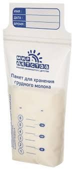 Мир детства <b>Пакеты для хранения грудного</b> молока — купить по ...
