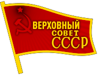 Supreme Soviet of the Soviet Union