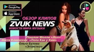Видеозаписи Ваша Звука | ВКонтакте