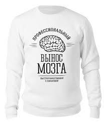 <b>Свитшот унисекс хлопковый</b> Профессиональный вынос мозга ...