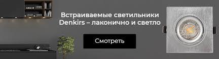 купить <b>встраиваемые светильники</b> в Москве и СПБ