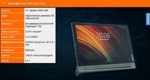 Обзор <b>планшета Lenovo Yoga Tab</b> 3 Plus | KV.by