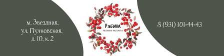 """Цветочные мастерские """"Рябина """" цветы Звездная   ВКонтакте"""