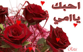 امي وابي احبكما images?q=tbn:ANd9GcR