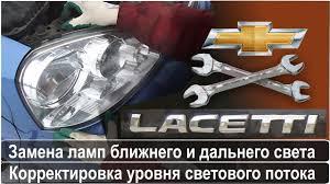 Chevrolet Lacetti замена ламп ближнего и дальнего света ...