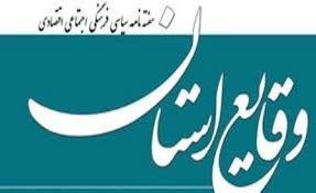 هفته نامه وقایع استان - اخبار امروز