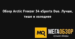 Обзор <b>Arctic Freezer 34</b> eSports Duo. Лучше, тише и холоднее ...