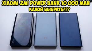 Обзор и тест Power Bank <b>Xiaomi ZMI</b> QB810 на 10000 mAh с ...