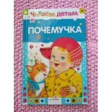 Детские <b>Книги Стрекоза Читаем</b> детям. Почемучка | Отзывы ...