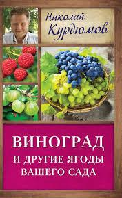Николай <b>Курдюмов</b>, Виноград и другие ягоды вашего сада ...
