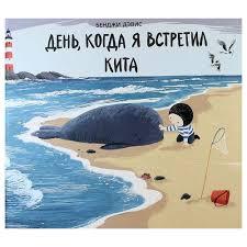 """Характеристики <b>книги Бенджи</b> Д. """"День, когда я встретил кита ..."""