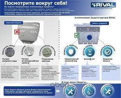 <b>Rival</b> 33303301 <b>Защита КПП</b> купить в Москве с доставкой, цена