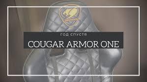 Обзор <b>компьютерного кресла Cougar</b> Armor One Eva: Разрушая ...