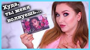 Обзор <b>HUDA BEAUTY Rose</b> Gold Remastered   I Надо не надо ...