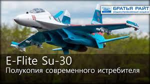 <b>E</b>-<b>flite</b> Su-30 Twin 70mm EDF BNF Basic - YouTube