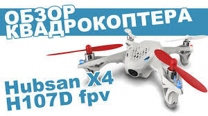 <b>Квадрокоптер Hubsan X4 H107D</b> c FPV: обзор, распаковка ...