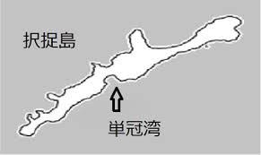 「単冠湾」の画像検索結果