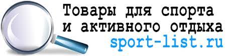 SPORT-LIST.RU - поиск товаров для спорта
