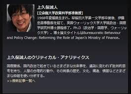 「上久保誠人:立命館大学政策科学部教授」の画像検索結果