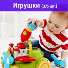 Детские игрушки в Краснодаре. У нас вы всегда можете купить ...