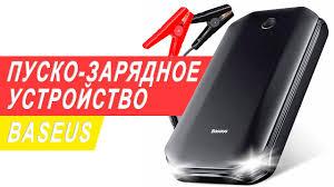 <b>Baseus</b> Jump Starter - <b>портативное</b> пуско-<b>зарядное устройство</b> ...