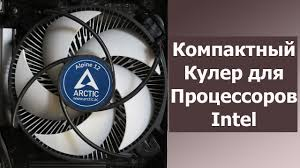<b>Arctic Alpine 12</b>. Компактный <b>Кулер</b> для Процессоров Intel LGA ...