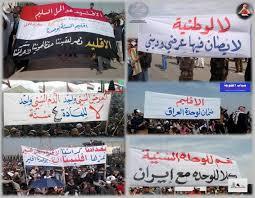 صور تحتاج ترجمة/ من عز ساحات العزة إلى نازحين لذل حكومة شيعة بغداد