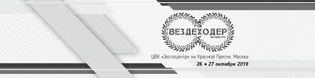 """Выставка """"<b>Вездеходер</b>""""   ВКонтакте"""