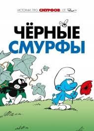 Пейо, Иван Дельпорт «<b>Чёрные смурфы</b>»