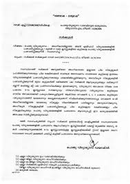 resume for teachers in kerala professional resume cover letter resume for teachers in kerala sample resume for teachers in kerala resume templates for us work