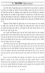 patriotic essays story on patriotism in hindi